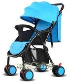 嬰兒手推車超輕便折疊可坐平躺0/1-3歲小孩寶寶新生幼兒四輪童車igo「時尚彩虹屋」