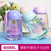 韓國清新可愛卡通超萌兔子太空杯女學生塑料水杯子兒童防摔隨手杯-大小姐韓風館
