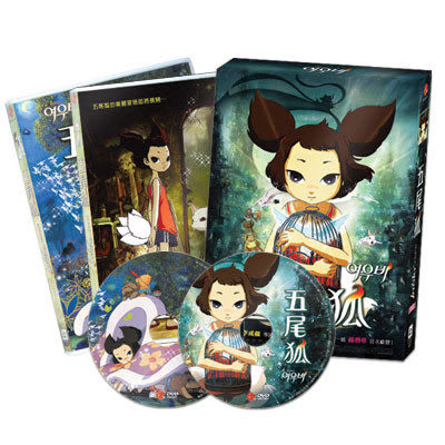 (韓國動畫)五尾狐 DVD-雙碟版-收錄幕後花絮 ( Yobi, the five tailed Fox )
