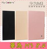 【萌萌噠】華為 HUAWEI MediaPad M3 (8.4吋) 新型兩檔位支架保護套 燙金紋 磁扣 全包軟殼 平板殼