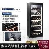 【南紡購物中心】LIEBHERR 利勃 獨立式單溫紅酒櫃 WKgb4113 Barrique系列 168瓶存放量