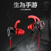 USAMS 入耳式耳機 吃雞耳機 遊戲耳機 電競耳機 可帶麥耳機 手機耳機 電腦耳機 主播耳機 K歌耳機