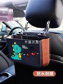 卡通可愛車載置物盒車用多功能折疊垃圾桶椅背掛式收納雜物盒通用 現貨快出