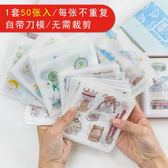 【50張入】手帳貼紙套裝日記diy貼紙禮盒和紙手賬貼【聚寶屋】