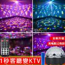 新款12色可攜式充電魔球.絢麗燈光KTV...
