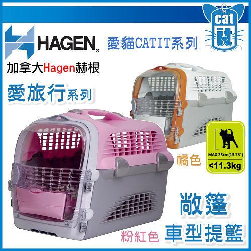 *WANG*【免運費】加拿大Hagen赫根《Catit 愛旅行敞篷車型提籃》粉紅/橘色