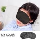 眼罩 遮光眼罩 透氣眼罩 不透光眼罩 護眼 午休 睡覺眼罩 透氣 絲滑遮光眼罩【J120-1】MY COLOR