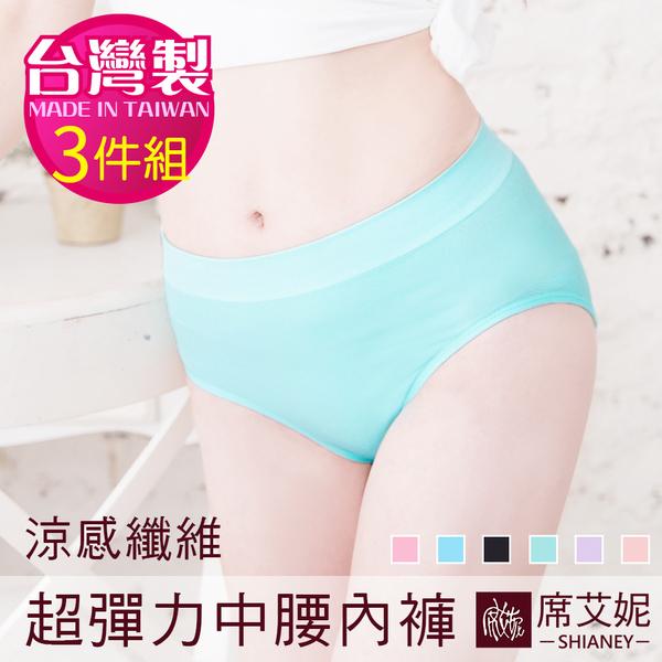 中大尺碼 中腰超彈性內褲 FREE SIZE 涼感紗 涼感透氣 台灣製造 no.7915 (3件組) -席艾妮shianey