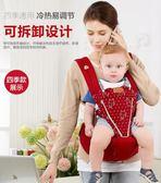 嬰兒背帶腰凳寶寶前抱式腰登新生兒童透氣雙肩多 四季 坐凳新年下殺