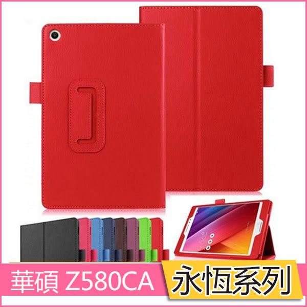華碩 ZenPad S 8.0 Z580CA 荔枝紋 保護套 ASUS Z580 平板皮套 外殼 支架 兩折 保護殼