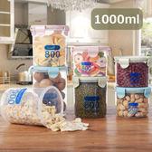 現貨-搭扣透明塑料密封保鮮罐 1000ml 收納盒 密封罐 保鮮盒 隨機出貨【B025】『蕾漫家』