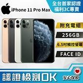 【創宇通訊│福利品】S級9成新上 Apple iPhone 11 Pro Max 256GB (A2218) 實體店開發票