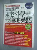 【書寶二手書T3/語言學習_XES】和老外學最道地英語_張耀飛_附光碟