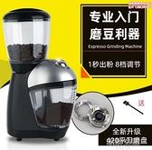 【店長推薦】磨粉機半自動咖啡研磨機 現磨商用意式迷你咖啡磨豆機110V