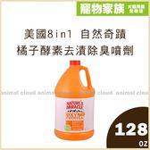 寵物家族-美國8in1 自然奇蹟-橘子酵素去漬除臭噴劑128oz