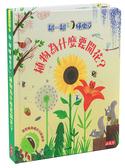 書立得-植物為什麼要開花?翻一翻懂更多