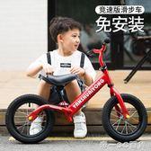兒童平衡車滑步車寶寶滑行車無腳踏小孩雙輪自行車溜溜車1-3-6歲【帝一3C旗艦】YTL