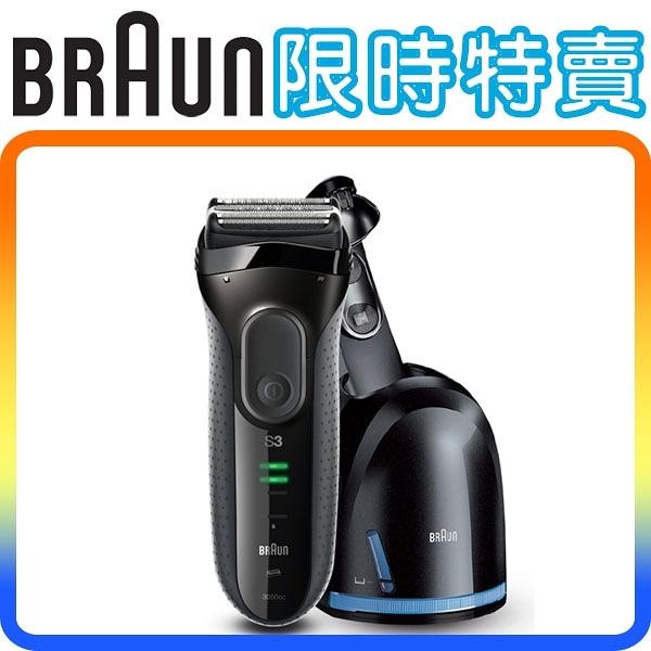 《限時特賣》Braun 3050cc 德國百靈 三鋒系列 電鬍刀 (台灣恆隆行公司貨保固二年)