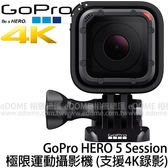 GoPro HERO 5 Session 輕巧版 (24期0利率 免運 台閔公司貨) 極限運動攝影機 防水設計 支援4K錄影