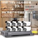 高雄監視器/200萬1080P-TVI/套裝組合【8路監視器+200萬戶外型攝影機*8支】DIY組合優惠價