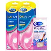 Scholl爽健-Gel Activ彈性舒緩隱形鞋墊2組+隱形護跟貼