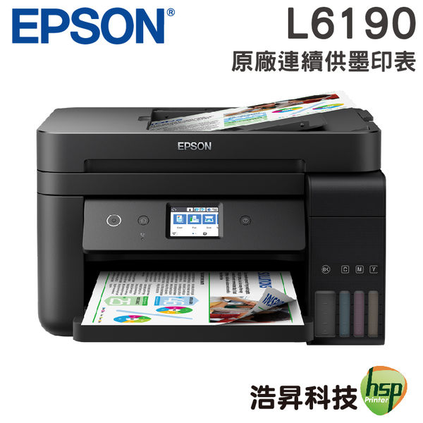 【隨貨送原廠墨水四色一組 限時促銷↘9990】EPSON L6190 雙網四合一傳真 連續供墨複合機 原廠保固