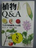 【書寶二手書T5/動植物_IAT】植物Q&A-生活中的植物240問_鄭元春