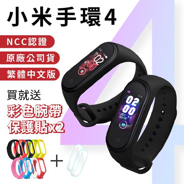 現貨特惠 小米手環4 繁體中文版 AMOLED彩色螢幕 台灣保固一年 《贈矽膠腕帶+保護貼》