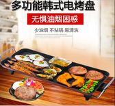 家用電烤盤韓式烤肉機無煙燒烤爐不黏鍋燒烤盤大號烤肉盤 110V 24H快速到貨MKS免運