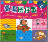 書立得-愛分享有聲系列9:臺灣囝仔歌(CD)(B02109)