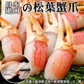 【海肉管家-全省免運】日本進口松葉蟹鉗X5包(200g±10%含冰重/包 每包約18~21個)