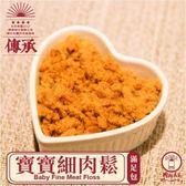 【肉乾先生】寶寶細肉鬆-310g(5包入-含運價)