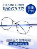 防藍光抗輻射電腦眼鏡男平面平光鏡框女潮流無度數兒童護眼睛