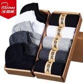 北極絨男士襪子短襪薄款夏季船襪低幫吸汗運動純色棉襪防臭短筒襪