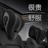 汽車頭枕護頸枕車用座椅靠枕電動按摩記憶棉車內頸椎枕頭腰靠一對 後街五號