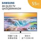 【出清倒數+24期0利率】SAMSUNG 三星 Q80R系列 55吋 4K QLED液晶電視 QA55Q80RAWXZW