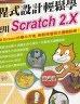 二手書R2YB2016年1月初版《程式設計輕鬆學-使用Scratch 2.X 無