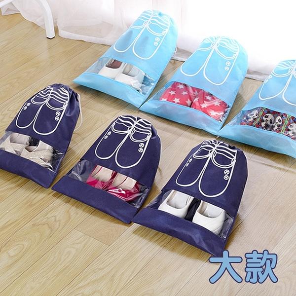泰博思 旅行束口透明鞋袋 收納袋 防塵袋 整理袋 防潮袋 (大款) 單入【B00084-F】
