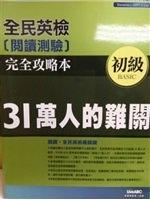 二手書博民逛書店《全民英檢初級閱讀測驗完全攻略本》 R2Y ISBN:9570313943