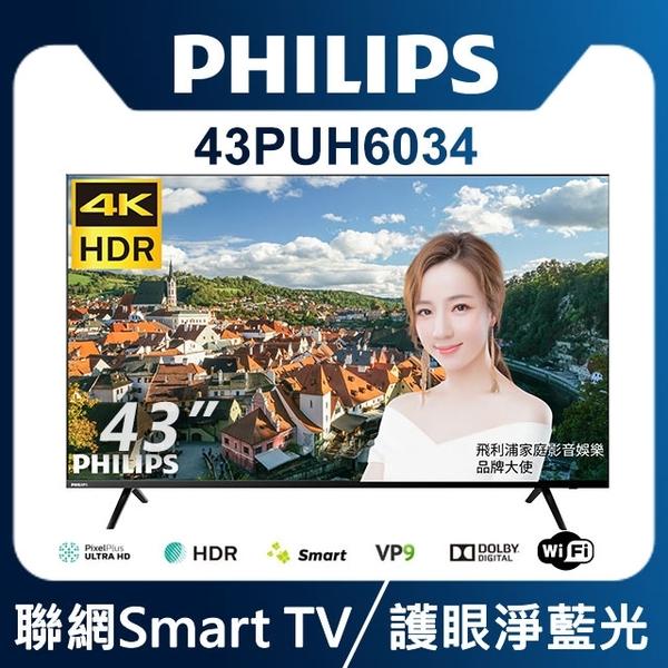 《送壁掛架及安裝&4K HDMI線》Philips飛利浦 43吋43PUH6034 4K全面屏液晶顯示器(贈數位電視接收器)