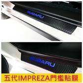 SUBARU速霸陸五代IMPREZA【門檻保護貼膜-四門】17年後大改款 碳纖維紋卡夢貼紙 腳踏板包膜