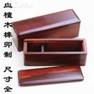 印章收納血檀木印章盒實木雕印章收納盒私章盒方圖章盒子紅木印鑒印章盒 快速出貨