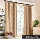 窗簾 加厚全遮光歐式隔熱布料現代客廳臥室提花窗清倉