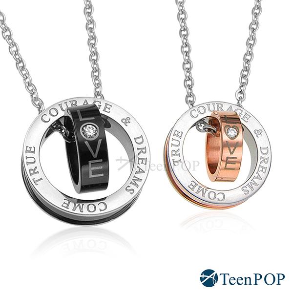 情侶項鍊 對鍊 ATeenPOP 鋼項鍊 夢想和勇氣 單個價格 情人節禮物 聖誕節禮物