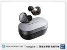 限時優惠~Soundpeats Truengine H1 圈鐵雙單體 無線耳機(公司貨)