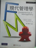 【書寶 書T5 /大學商學_YKS 】 管理學_Stephen P Robbins