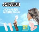 台灣保固-附發票小熊風扇 手電筒 手拿 ...