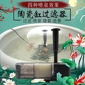 魚缸過濾器 森森陶瓷缸過濾器圓形魚缸過濾器三合一噴泉造景靜音增氧過濾系統 快速出貨