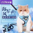 樂樂貓海軍藍網格胸背帶套裝 貓咪牽引繩溜...
