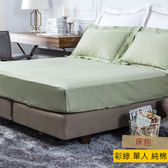 HOLA 托斯卡素色純棉床包 單人 彩綠